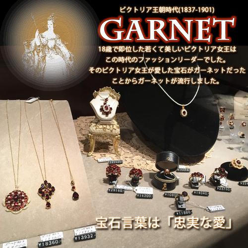 garnet説明.jpgのサムネール画像